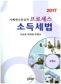 사례연구중심의 프로세스 소득세법(2017)