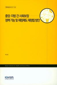중앙.지방 간 사회보장 정책 기능 및 재정제도 재정립 방안