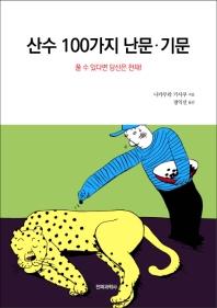 산수 100가지 난문·기문