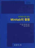 통계분석을 위한 MINITAB의 활용