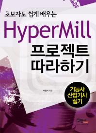 초보자도 쉽게 배우는 HyperMill 프로젝트 따라하기(기능사 산업기사 실기)