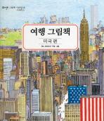여행 그림책. 4: 미국편