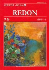 르동 (서양의 미술 38)
