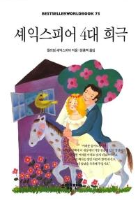 셰익스피어 4대 희극(BESTSELLER WORLDBOOK 75)