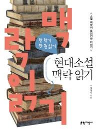 한 학기 한 권 읽기 현대소설 맥락 읽기