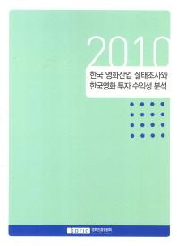 한국 영화산업 실태조사와 한국영화 투자 수익성 분석(2010)