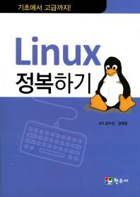 기초에서 고급까지 Linux 정복하기