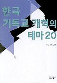 한국 기독교 개혁의 테마 20