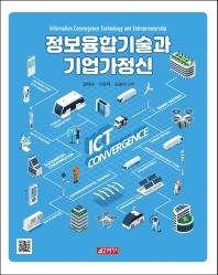 정보융합기술과 기업가정신