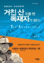 엄홍길의 정상경영학 거친 산 오를 땐 독재자가 된다