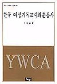 한국 여성기독교사회운동사