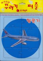 항공기(꾸러기 퍼즐)