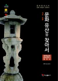 국보 보물 문화유산을 찾아서: 전라남도 광주광역시 제주도