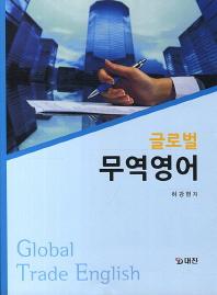 글로벌 무역영어