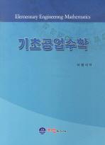 기초공업수학