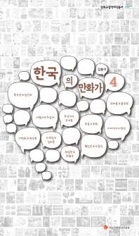 한국의 만화가. 4