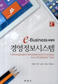 e Business시대의 경영정보시스템