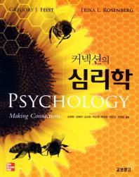 커넥션의 심리학