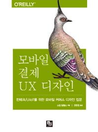 모바일 결제 UX 디자인