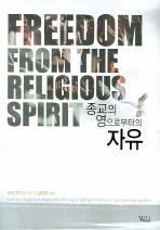 종교의 영으로부터의 자유