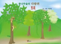 참나무숲의 다람쥐 토리