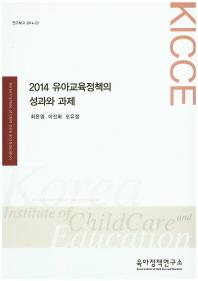 2014 유아교육정책의 성과와 과제