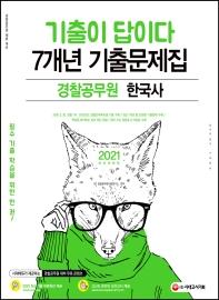 경찰공무원 한국사 7개년 기출문제집(2021 대비)
