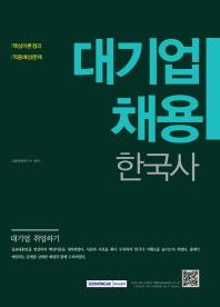 대기업 채용: 한국사