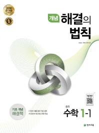 개념 해결의 법칙 중학 수학 1-1(2022)