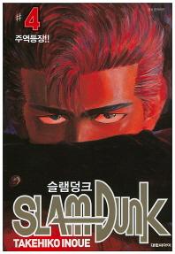 슬램덩크 오리지널. 4