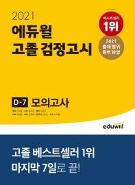 에듀윌 고졸 검정고시 D-7 모의고사(2021)
