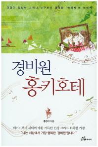 경비원 홍키호테