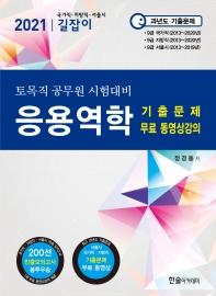 길잡이 응용역학 기출문제 무료 동영상강의(2021)