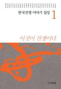 한국전쟁 이야기 집성. 1