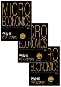 연습책 미시경제학 세트