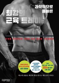 최강의 근육 트레이닝
