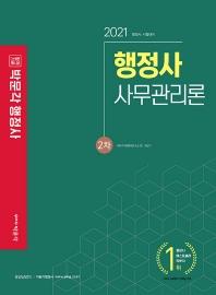 합격기준 박문각 사무관리론 기본서(행정사 2차)(2021)