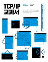 TCP/IP 교과서: TCP/IP를 중심으로 네트워크 원리를 파악한다!