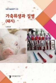 가축위생과 질병(돼지)