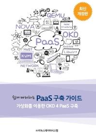 쉽게 따라하는 PaaS 구축 가이드