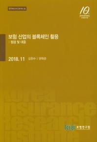 보험 산업의 블록체인 활용: 점검 및 대응