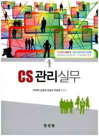 CS관리실무