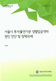 서울시 투자출연기관 성별임금격차 원인 진단 및 정책과제