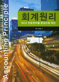 NCS 전표관리를 중심으로 하는 회계원리