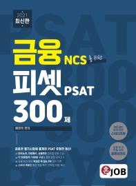 혼잡(JOB) 금융 NCS를 위한 피셋 PSAT 300제(2021)
