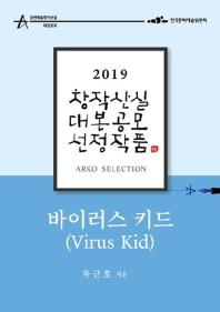 바이러스 키드 - 차근호 희곡
