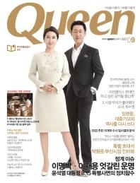 퀸(2021년 9월호)