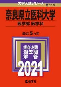 奈良縣立醫科大學 醫學部(醫學科) 2021年版