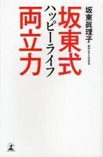 坂東式ハッピ―ライフ兩立力