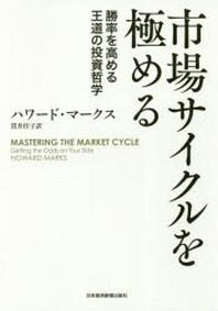 市場サイクルを極める 勝率を高める王道の投資哲學